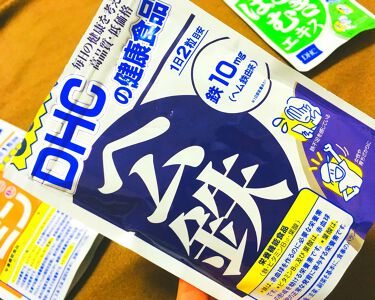 ヘム鉄/DHC/健康サプリメントを使ったクチコミ(3枚目)