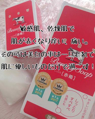 カウブランド 赤箱 (しっとり)/カウブランド/ボディ石鹸を使ったクチコミ(1枚目)