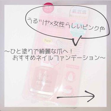ぽんぬ 🥀 フォロバ ◎さんの「D-UP(ディーアップ)ネイルファンデーション<マニキュア>」を含むクチコミ