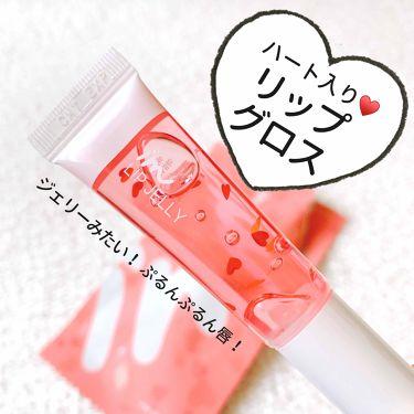 韓国コスメにハマり中❤️TAMAOさんの「I'M MEMEアイムリップジェリー<リップグロス>」を含むクチコミ
