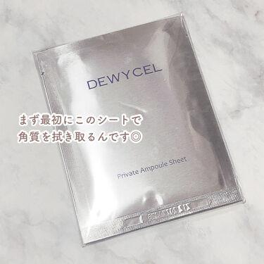 プライベート ケアマスク/DEWYCEL/シートマスク・パックを使ったクチコミ(5枚目)