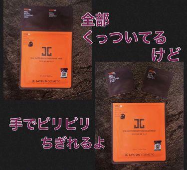 ジェイジュン ブラック水光マスク/JAYJUN/シートマスク・パックを使ったクチコミ(2枚目)