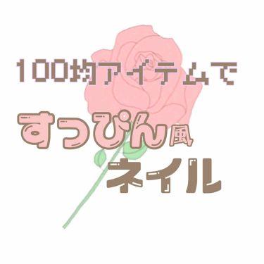 GENEネイル/ザ・ダイソー/マニキュアを使ったクチコミ(1枚目)