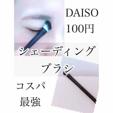 UR GLAM SHADING BRUSH/DAISO/メイクブラシ by えのきり