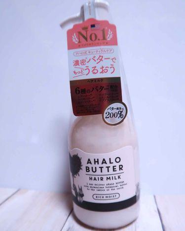 K_Mさんの「ステラシードAhalo butter(アハロバター) リッチモイスト リペアエッセンスミルク<アウトバストリートメント>」を含むクチコミ