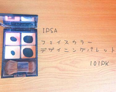 フェイスカラー デザイニングパレット/IPSA/プレストパウダーを使ったクチコミ(1枚目)
