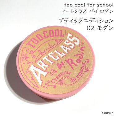 アートクラス バイ ロダン/too cool for school/シェーディングを使ったクチコミ(2枚目)