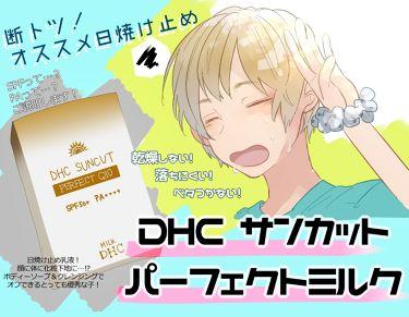 サンカットQ10 EX ミルク/DHC/化粧下地を使ったクチコミ(1枚目)