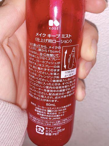 メイク キープ ミスト/コーセーコスメニエンス/ミスト状化粧水を使ったクチコミ(3枚目)
