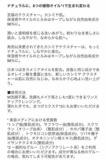 アルティム8∞ スブリム ビューティ クレンジング オイル/shu uemura/オイルクレンジングを使ったクチコミ(2枚目)
