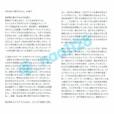 <ジャスミーカラー>エッセンスファンデーション/COVERMARK/クリーム・エマルジョンファンデーションを使ったクチコミ(3枚目)