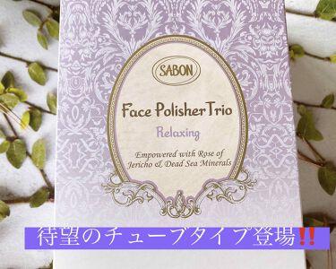 フェイスポリッシャートリオ リフレッシング(ミント)/SABON/その他洗顔料を使ったクチコミ(1枚目)