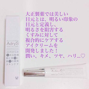 アクティブアイクリーム/AdryS/アイケア・アイクリームを使ったクチコミ(3枚目)