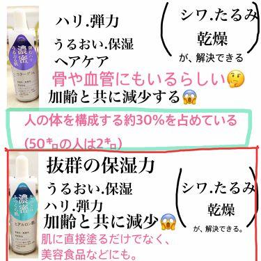 濃厚美容液/DAISO/美容液を使ったクチコミ(2枚目)