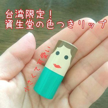 リップ アミュレット/SHISEIDO/口紅を使ったクチコミ(1枚目)
