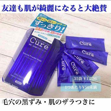 ゆうさんの「CureスペシャルパウダーソープCure<洗顔パウダー>」を含むクチコミ