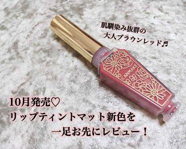 リップティントマット/CANMAKE/リップグロス by popo*ぽぽ
