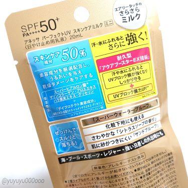 パーフェクトUV スキンケアミルク/アネッサ/日焼け止め(ボディ用)を使ったクチコミ(4枚目)