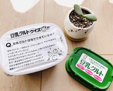 豆乳グルト/マルサンアイ/食品を使ったクチコミ(2枚目)
