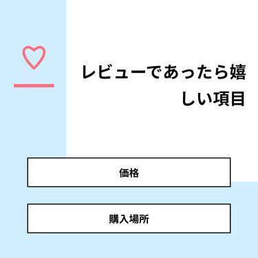 一ノ倉獅季 on LIPS 「【質問】レビューであったら嬉しい項目【回答】・価格:87.5%..」(1枚目)
