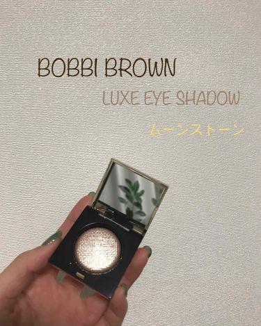 リュクスアイシャドウ/BOBBI  BROWN/パウダーアイシャドウを使ったクチコミ(1枚目)