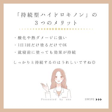 kasumi./アニス/フェイスクリームを使ったクチコミ(2枚目)