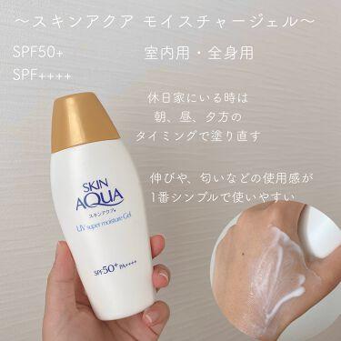 スーパーモイスチャージェル/スキンアクア/日焼け止め・UVケアを使ったクチコミ(4枚目)