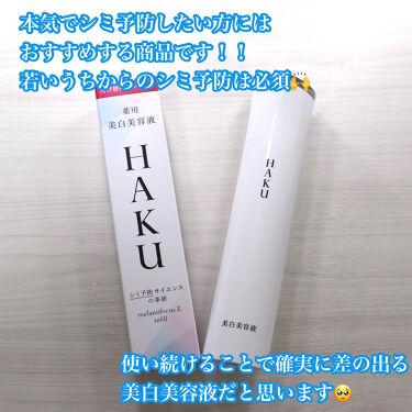 メラノフォーカスZ/HAKU/美容液を使ったクチコミ(6枚目)