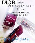 かぽのクチコミ「Diorより 4月19日に  アデ...」