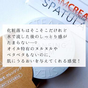 スチームクリーム クレンジングバーム/STEAMCREAM/クレンジングバームを使ったクチコミ(9枚目)