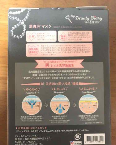 我的美麗日記(私のきれい日記) 黒真珠マスク/我的美麗日記/パック・フェイスマスクを使ったクチコミ(3枚目)