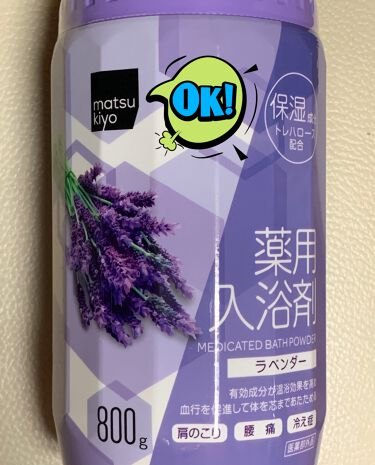 薬用入浴剤 matsukiyo