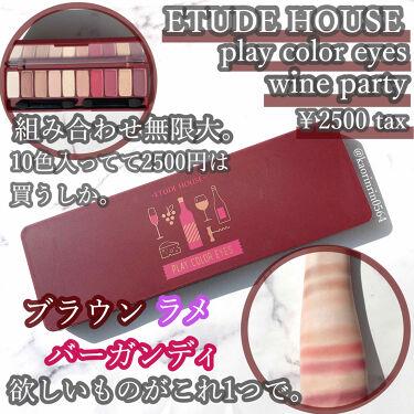 プレイカラー アイシャドウ ワインパーティー/ETUDE/パウダーアイシャドウを使ったクチコミ(1枚目)