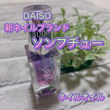 Somptueux(ソンプチュー) ネイルオイル/DAISO/ネイルケアを使ったクチコミ(2枚目)