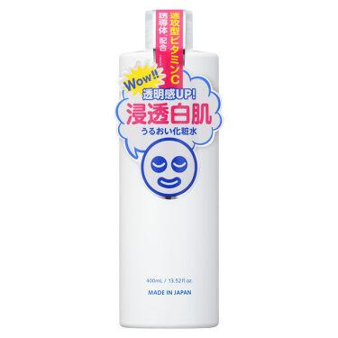 ホワイトローション 透明白肌