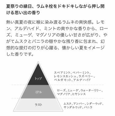 J-Scent フレグランスコレクション オードパルファン/J-Scent(ジェイセント)/香水(レディース)を使ったクチコミ(2枚目)