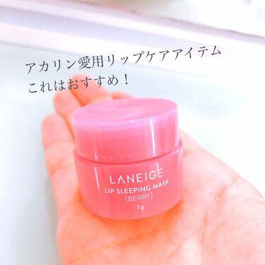 Lip Sleeping Mask/LANEIGE/リップケア・リップクリームを使ったクチコミ(1枚目)