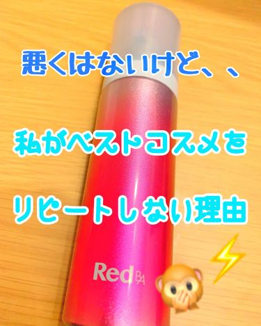 むぎさんの「RED B.ARed B.A ビギニングエンハンサー<美容液>」を含むクチコミ