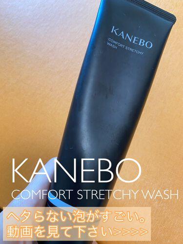 【画像付きクチコミ】KANEBOカネボウコンフォートストレッチィウォッシュ糸引洗顔で有名なこちらの洗顔。発売当初、雑誌の付録でお試しして、あまりにも良すぎて現品購入😂❤️デパコスなので安くはないけど、130グラムと割と大きめで、何より少量での泡立ちがハン...