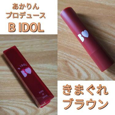 つやぷるリップ/B IDOL/口紅を使ったクチコミ(1枚目)
