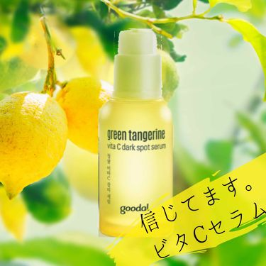 グーダル グリーンタンジェリンビタCダークスポットセラム/goodal/美容液を使ったクチコミ(1枚目)