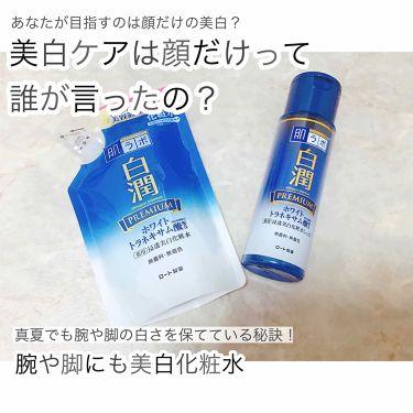 ゆうさんの「肌ラボ白潤プレミアム 薬用浸透美白化粧水<化粧水>」を含むクチコミ