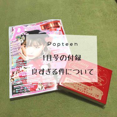 🍓いちごみるく🍼さんの「Popteen (ポップティーン)POPTEEN付録<パウダーチーク>」を含むクチコミ