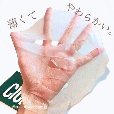 CICAプレミアムエッセンスシートマスク/ナチュボーテ/シートマスク・パックを使ったクチコミ(3枚目)