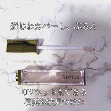 リッププランパー UVプラス/Borica/リップケア・リップクリームを使ったクチコミ(1枚目)