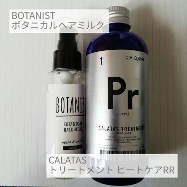BOTANISTボタニカルヘアミルク(モイスト)/BOTANIST/アウトバストリートメントを使ったクチコミ(5枚目)