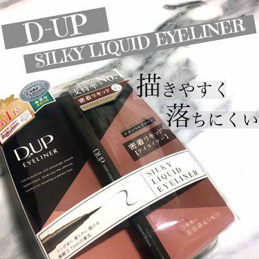 シルキーリキッドアイライナーWP/D-UP(ディーアップ)/リキッドアイライナーを使ったクチコミ(1枚目)