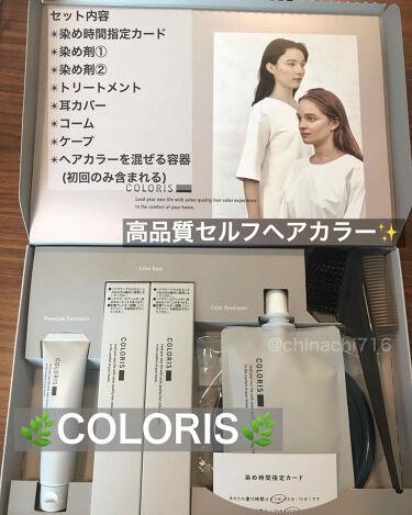 パーソナライズヘアカラー COLORIS/COLORIS/ヘアカラー・白髪染め・ブリーチを使ったクチコミ(1枚目)