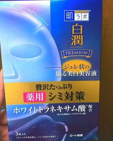 薬用ホワイトニングマスクb/ロート製薬/シートマスク・パックを使ったクチコミ(1枚目)