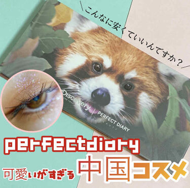 DISCOVERYコラボ 12色 アイシャドウパレット/完美日記(Perfect Diary)/パウダーアイシャドウを使ったクチコミ(1枚目)